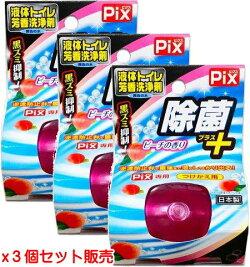 【3個セット販売】ライオンケミカル
