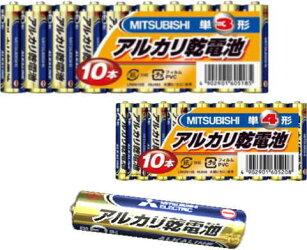 三菱アルカリ乾電池単3x10本、単4x10本(合計20本)セット販売【メール便】