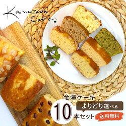 【セット販売】金澤兼六製菓
