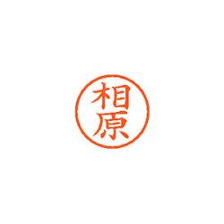 シヤチハタネーム6既製0004相原1個【58704】【AC】/文具ラインナップネーム6アイハラ
