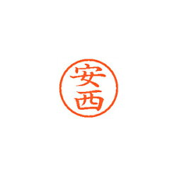 シヤチハタネーム6既製0082安西1個【58754】【AC】/文具ラインナップネーム6アンザイ