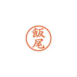 シヤチハタネーム6既製0134飯尾1個【58757】【AC】/文具ラインナップネーム6イイオ