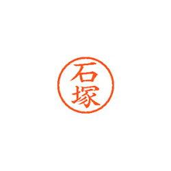 シヤチハタネーム6既製0204石塚1個【58797】【AC】/文具ラインナップネーム6イシヅカ