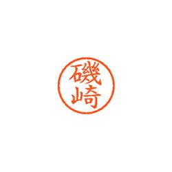 シヤチハタネーム6既製0223磯崎1個【58811】【AC】/文具ラインナップネーム6イソザキ