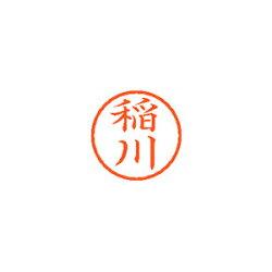 シヤチハタネーム6既製0262稲川1個【58833】【AC】/文具ラインナップネーム6イナガワ
