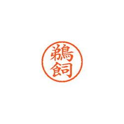 シヤチハタネーム6既製0370鵜飼1個【58893】【AC】/文具ラインナップネーム6ウカイ