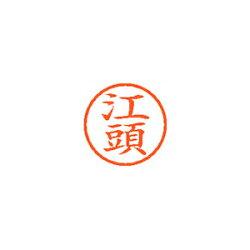 シヤチハタネーム6既製0426江頭1個【58919】【AC】/文具ラインナップネーム6エトウ