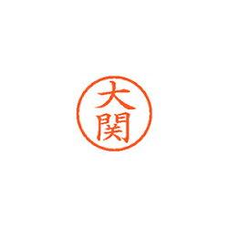 シヤチハタネーム6既製0492大関1個【58954】【AC】/文具ラインナップネーム6オオゼキ