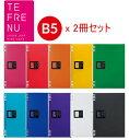 キングジム テフレーヌB5 カラーが選べる2冊セット【メール便(追跡番号あり)】【動画あり】