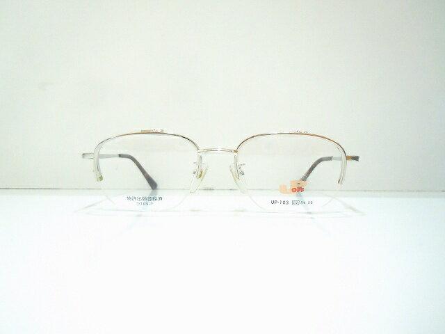 UP OFF  UP-103  ヴィンテージ単式跳ね上メガネフレーム新品めがね眼鏡サングラス遠近