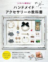 【新品 書籍 実用書】イチバン親切なハンドメイドアクセサリーの教科書