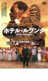 【中古】DVD▼ホテル・ルワンダ 真実の物語▽レンタル落ち