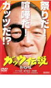 【バーゲンセール DVD】【中古】DVD▼ガッツ伝説 愛しのピット・ブール▽レンタル落ち