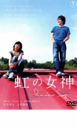 【中古】DVD▼虹の女神 Rainbow Song▽レンタル落ち
