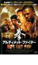 【バーゲンセール DVD】【中古】DVD▼拳 アルティメット・ファイター▽レンタル落ち