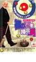 中古DVDと雑貨のキング屋で買える「【バーゲンセール DVD】【中古】DVD▼裸の石を持つ男▽レンタル落ち」の画像です。価格は49円になります。