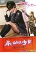 【中古】DVD▼ホームレス少女 〜貧乏少女(ボンビーガール)の恋〜▽レンタル落ち