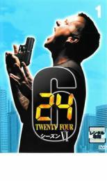 【バーゲンセール DVD】【中古】DVD▼24 TWENTY FOUR トゥエンティフォー シーズン6 vol.1▽レンタル落ち【海外ドラマ】