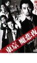 【中古】DVD▼東京NEO魔悲夜▽レンタル落ち【極道】