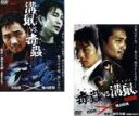 2パック【中古】DVD▼溝鼠vs毒蟲(2枚セット)1・完結編▽レンタル落ち 全2巻