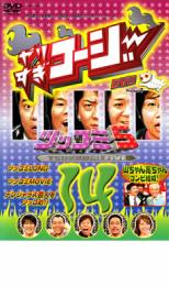 【バーゲンセール DVD】【中古】DVD▼やりすぎコージー DVD 14 ツッコミ5▽レンタル落ち【お笑い】