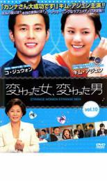 【バーゲンセール DVD】【中古】DVD▼変わった女、変わった男 10【字幕】▽レンタル落ち【韓国ドラマ】