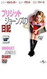 【バーゲンセール】【中古 DVD】▼ブリジット ジョーンズの日記▽レンタル落ち