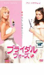 【中古 DVD】▼ブライダル ウォーズ▽レンタル落ち