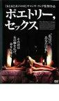 【中古】DVD▼ポエトリー、セックス▽レンタル落ち