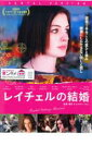 【中古】DVD▼レイチェルの結婚 コレクターズ・エディション▽レンタル落ち