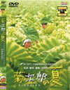 【中古】DVD▼菊次郎の夏▽レンタル落ち