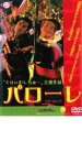 【バーゲンセール DVD】【中古】DVD▼パローレ▽レンタル落ち