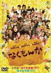 【バーゲンセール DVD】【中古】DVD▼なくもんか▽レンタル落ち【東宝】