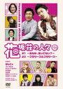 中古DVDと雑貨のキング屋で買える「【バーゲンセール DVD】【中古】DVD▼花坂荘の人々 上巻【お笑い】」の画像です。価格は49円になります。