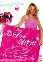 【バーゲンセール DVD】【中古】DVD▼恋の7つの副作用▽レンタル落ち