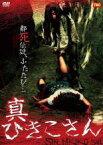 【中古】DVD▼真ひきこさん▽レンタル落ち【ホラー】