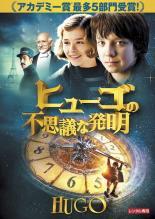 【中古 DVD】▼ヒューゴの不思議な発明▽レンタル落ち【アカデミー賞】