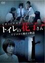 【中古】DVD▼ビギニング オブ トイレの花子さん イジメから始まる物語▽レンタル落ち【ホラー】
