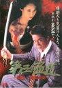 【中古】DVD▼新 第三の極道 9 裏盃・流血の掟▽レンタル落ち