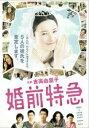 【中古】DVD▼婚前特急▽レンタル落ち