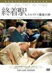 【中古】DVD▼終着駅 トルストイ最後の旅▽レンタル落ち