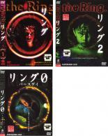 【中古 DVD】▼リング、 リング2、リング0 バースデイ(3枚セット)▽レンタル落ち 全3巻【ホラー】