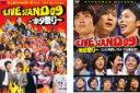 2パック【中古】DVD▼YOSHIMOTO PRESENTS LIVE STAND 09(2枚セット)ネタ祭り、男前祭り▽レンタル落ち 全2巻【お笑い】