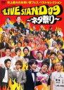 【バーゲンセール DVD】【中古】DVD▼YOSHIMOTO PRESENTS LIVE STAND 09 ネタ祭り▽レンタル落ち【お笑い】