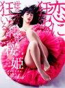 【中古】DVD▼桜姫▽レンタル落ち【時代劇】