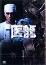 【中古】DVD▼医龍 Team Medical Dragon 2 Vol.1▽レンタル落ち【テレビドラマ】
