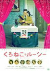 【バーゲンセール DVD】【中古】DVD▼くろねこルーシー▽レンタル落ち