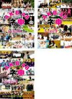 【中古】DVD▼AKB48 ネ申 テレビ シーズン1(3枚セット)1st、2nd、SPECIAL▽レンタル落ち 全3巻