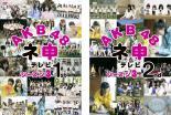 2パック【中古】DVD▼AKB48 ネ申 テレビ シーズン3(2枚セット)1st、2nd▽レンタル落ち 全2巻
