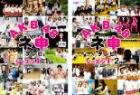 2パック【中古】DVD▼AKB48 ネ申 テレビ シーズン1(2枚セット)1st、2nd▽レンタル落ち 全2巻